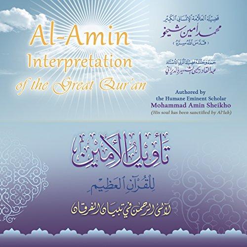 Al-Amin Interpretation of the Great Qur'an [Arabic Edition] audiobook cover art