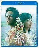 糸 Blu-ray 通常版[Blu-ray/ブルーレイ]