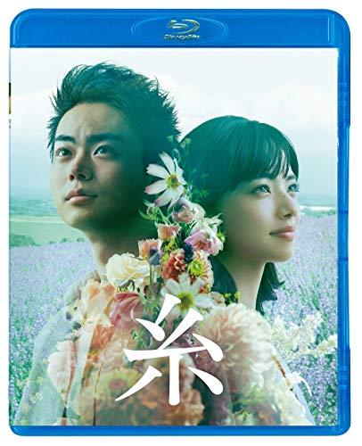 糸 Blu-ray 通常版(特典なし)