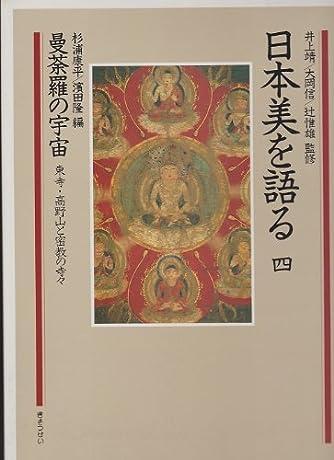 日本美を語る (第4巻) 曼荼羅の宇宙―東寺・高野山と密教の寺々