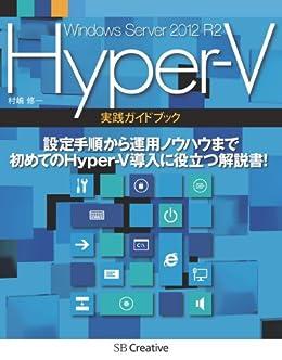 [村嶋 修一]のWindows Server 2012 R2 Hyper-V 実践ガイドブック