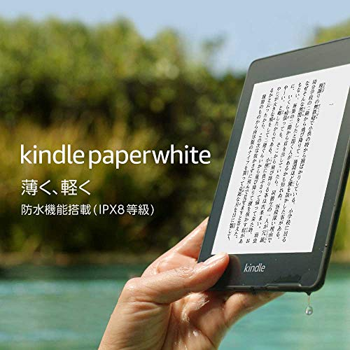 KindlePaperwhite防水機能搭載wifi8GBブラック広告つき電子書籍リーダー