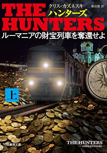THE HUNTERS ルーマニアの財宝列車を奪還せよ 上 (竹書房文庫)