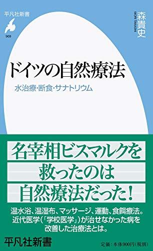 ドイツの自然療法: 水治療・断食・サナトリウム (969) (平凡社新書 969)