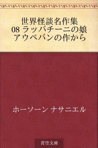 世界怪談名作集 08 ラッパチーニの娘 アウペパンの作からの詳細を見る