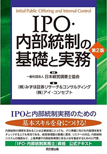 IPO・内部統制の基礎と実務(第2版)