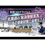 """「新型コロナウイルス 北海道の""""緊急事態宣言""""と日本の感染対策に必要なこと」"""