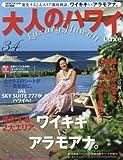 大人のハワイ LUXE vol.34 (別冊家庭画報)