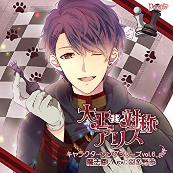 TAISHO x ALICE Character Song Series vol.6 Wizard
