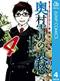 サラリーマン祓魔師 奥村雪男の哀愁 4 (ジャンプコミックスDIGITAL)