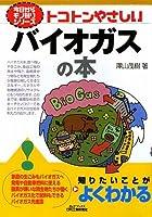トコトンやさしいバイオガスの本 (B&Tブックス―今日からモノ知りシリーズ)