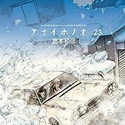 アオイホノオ (23) (ゲッサン少年サンデーコミックス)