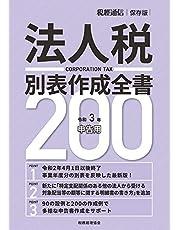 令和3年申告用 法人税別表作成全書200
