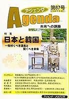 アジェンダ 第67号(2019年冬号)―未来への課題 特集:日本と韓国ー気付くべき過去と築くべき未来