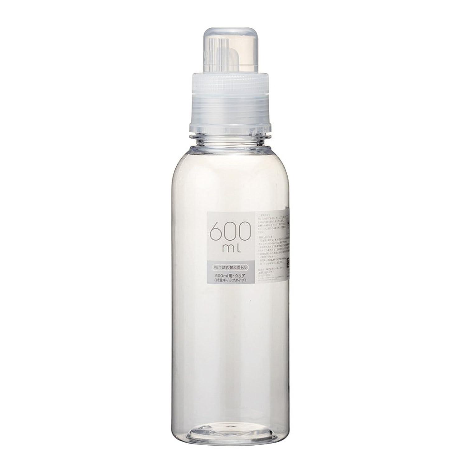 輝く稼ぐ予防接種する詰替ボトル 600ml クリア Ⅱ
