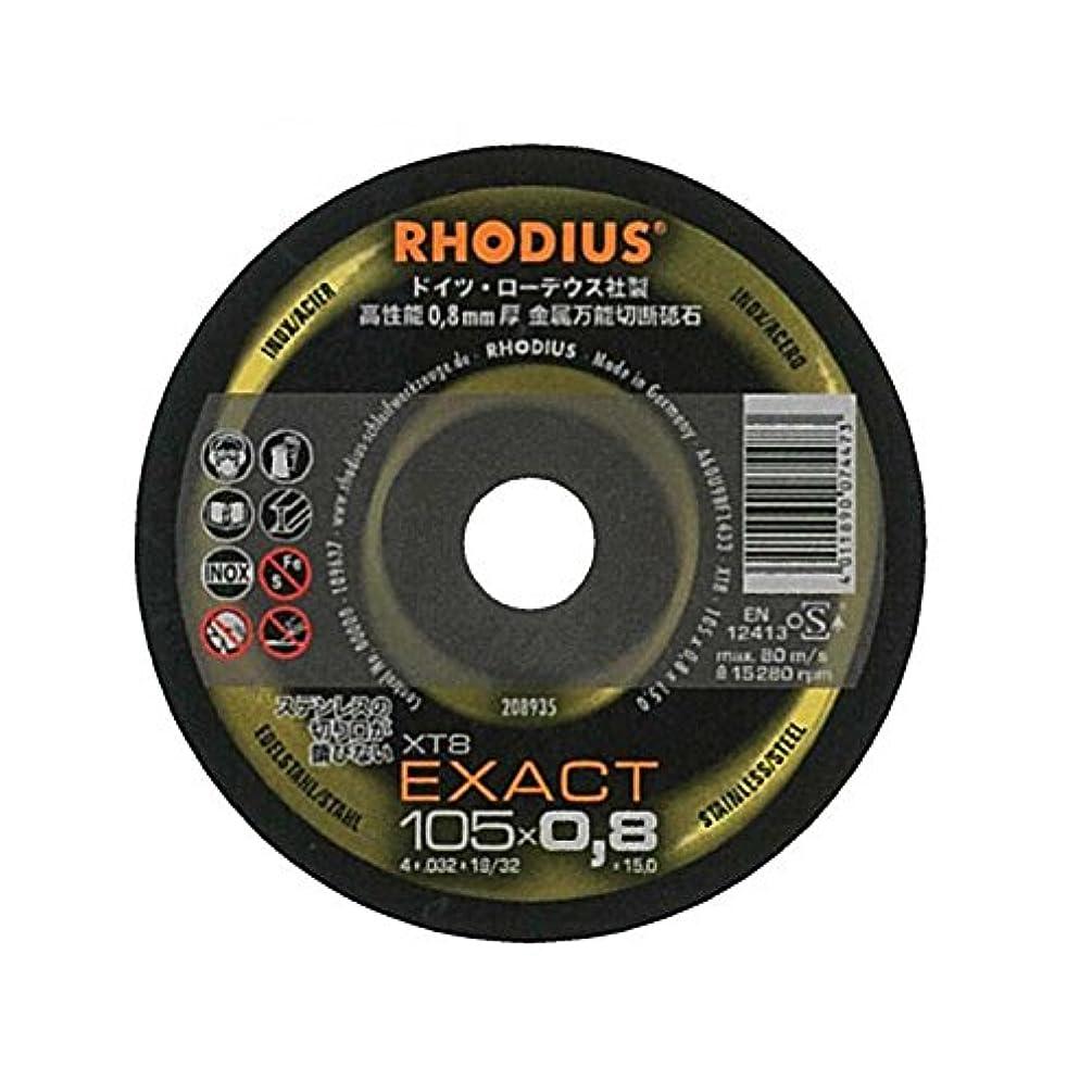 衣類自己慈悲【200枚】 切断トイシ 砥石 XT8 ローデウス 0.8mmきっちりアトム RHODIUS 0.8mm 両面補強 三富D