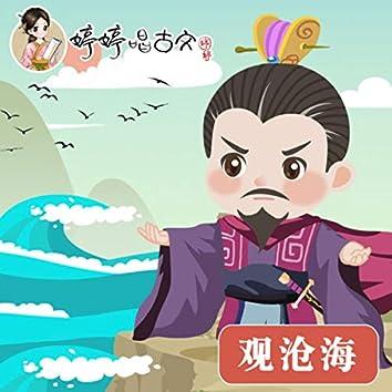 Ting Ting Sing: Guan Cang Hai