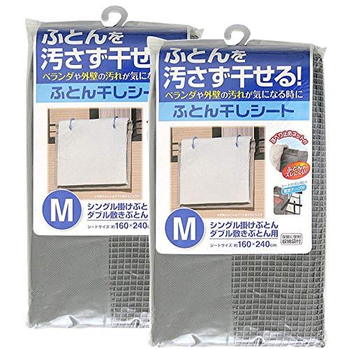 東和産業 布団干し グレー M ズレない 汚れを防ぐ 2個セット