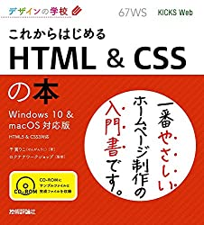 これからはじめるHTML&CSSの本 : Windows 10 & macOS対応版