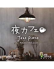夜カフェ~ジャズ・ピアノ