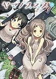 ヤマノススメ (19) (アース・スター コミックス)