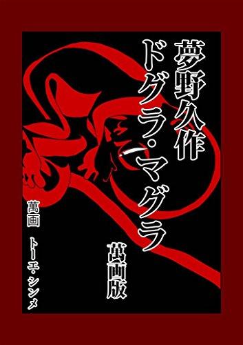 doguramaguramangaban (Japanese Edition)