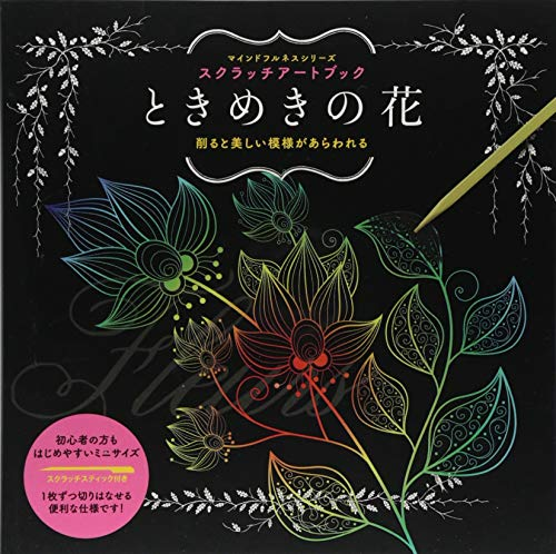 スクラッチアートブック ときめきの花 ([バラエティ] マインドフルネスシリーズ)の詳細を見る