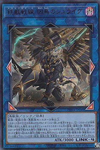 遊戯王 PHRA-JP048 鉄獣戦線 凶鳥のシュライグ (日本語版 ウルトラレア) ファントム・レイジ