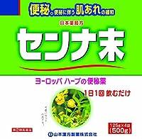 【指定第2類医薬品】日本薬局方 センナ末 125g×4
