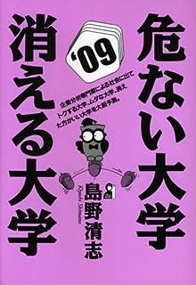 危ない大学・消える大学 2009年版 (YELL books)