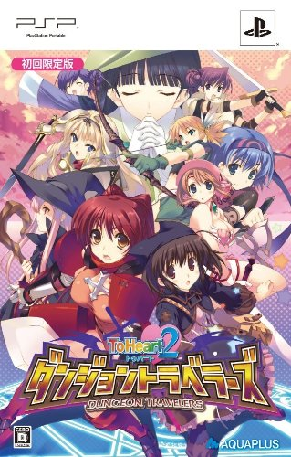 To Heart 2: Dungeon Travelers [Limited Edition]