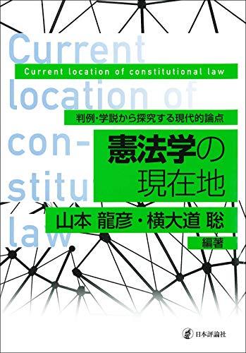 憲法学の現在地 -判例・学説から探究する現代的論点