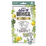かおりムシューダ BOTANICAL ボタニカル 1年間有効 防虫剤 引き出し・衣装ケース用 24個入 ペパーミント&ベルガモット