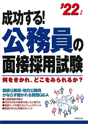 成美堂出版『成功する! 公務員の面接採用試験』