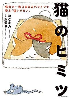"""[ねこまき(ミューズワーク), 服部 幸]の猫のヒミツ 猫好き一家の猫まみれライフで学ぶ""""猫トリビア"""""""