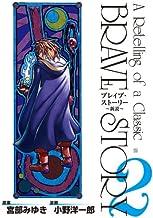 表紙: ブレイブ・ストーリー~新説~ 2巻 (バンチコミックス)   小野洋一郎