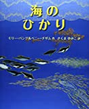 海のひかり (児童図書館・絵本の部屋)