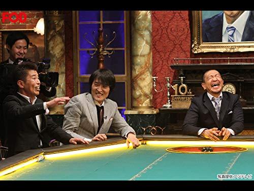 #25 人志松本のすべらない話25 10周年突入!MVS全員集合