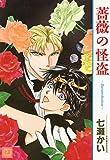 薔薇の怪盗 (花音コミックス)