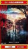 『樹海村』2021年2月5日(金)公開、映画前売券(一般券)(ムビチケEメール送付タイプ)