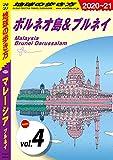 地球の歩き方 D19 マレーシア ブルネイ 2020-2021 【分冊】 4 ボルネオ島&ブルネイ マレーシア ブルネイ分冊版