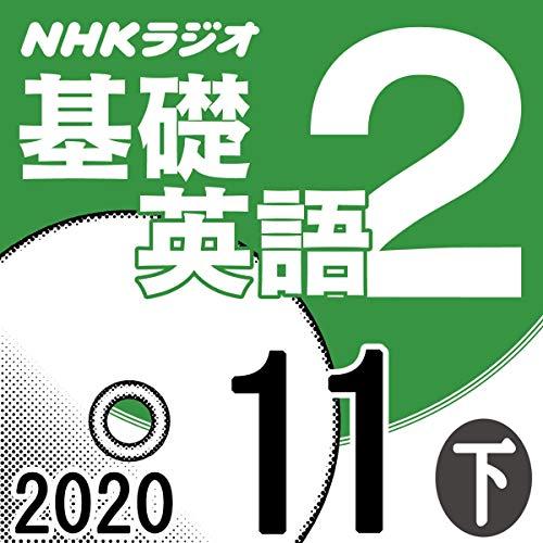 『NHK 基礎英語2 2020年11月号 下』のカバーアート