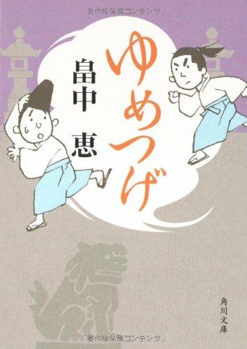 ゆめつげ (角川文庫)