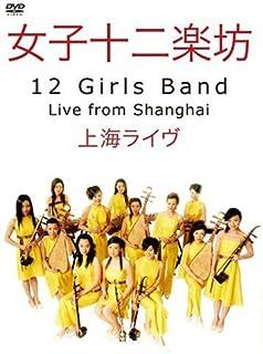 上海ライヴ [DVD]
