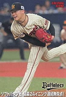 プロ野球チップス2019 第3弾 ES-04 山本由伸 (オリックス) エキサイティングシーンカード