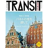 TRANSIT(トランジット)47号 バルトの光を探して (講談社 Mook(J))