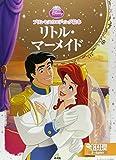 プリンセスウエディング絵本 リトル・マーメイド (ディズニーゴールド絵本)