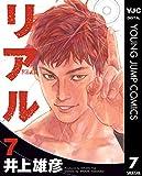リアル 7 (ヤングジャンプコミックスDIGITAL)