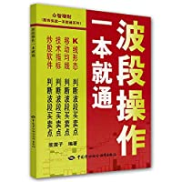 [ New Genuine ] on the stock market through a series of combat : one on the pass -band operation shock sub 9.787.118 shares(Chinese Edition)