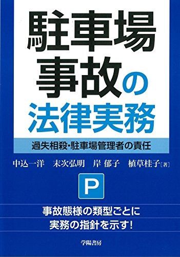『駐車場事故の法律実務』のトップ画像